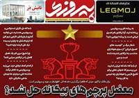 روزنامه پیروزی چهارشنبه 7 اسفند 1398