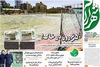 روزنامه شهرآرا ﺳﻪشنبه 13 خرداد 1399