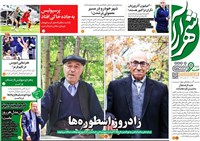 روزنامه شهرآرا ﺳﻪشنبه 1 مهر 1399