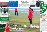 روزنامه شهرآرا پنجشنبه 13 آذر 1399
