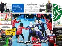 روزنامه شهرآرا شنبه 15 آذر 1399