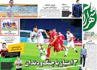 روزنامه شهرآرا پنجشنبه 2 بهمن 1399