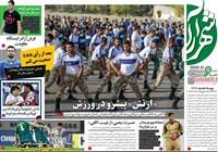 روزنامه شهرآرا یکشنبه 29 فروردین 1400
