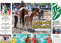 روزنامه شهرآرا یکشنبه 23 خرداد 1400