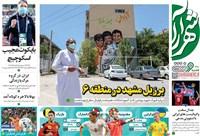 روزنامه شهرآرا پنجشنبه 27 خرداد 1400