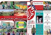 روزنامه شهرآرا دوشنبه 4 مرداد 1400