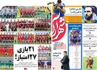روزنامه شهرآرا پنجشنبه 29 مهر 1400