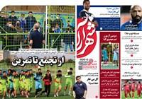 روزنامه شهرآرا پنجشنبه 6 آبان 1400