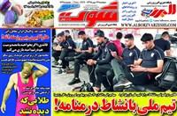روزنامه شوت دوشنبه 22 مهر 1398