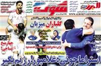 روزنامه شوت ﺳﻪشنبه 30 مهر 1398
