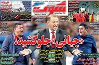 روزنامه شوت پنجشنبه 3 بهمن 1398