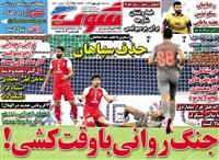 روزنامه شوت ﺳﻪشنبه 1 مهر 1399