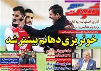 روزنامه شوت پنجشنبه 2 بهمن 1399