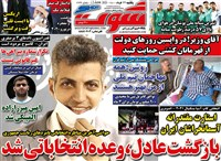 روزنامه شوت یکشنبه 23 خرداد 1400