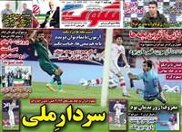 روزنامه شوت چهارشنبه 26 خرداد 1400