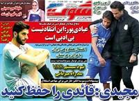 روزنامه شوت شنبه 29 خرداد 1400