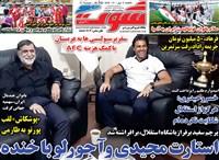 روزنامه شوت یکشنبه 4 مهر 1400