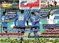 روزنامه شوت پنجشنبه 29 مهر 1400