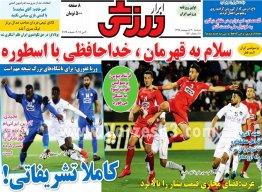 روزنامه ابرار ورزشی دوشنبه 30 اردیبهشت 1398