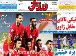 روزنامه ابرار ورزشی سهشنبه 31 اردیبهشت 1398