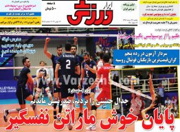 روزنامه ابرار ورزشی یکشنبه 26 خرداد 1398