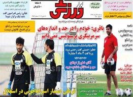 روزنامه ابرار ورزشی سهشنبه 28 خرداد 1398