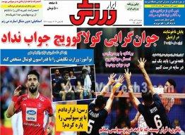 روزنامه ابرار ورزشی دوشنبه 3 تیر 1398