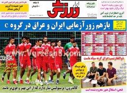 روزنامه ابرار ورزشی پنجشنبه 27 تیر 1398