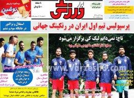 روزنامه ابرار ورزشی شنبه 29 تیر 1398