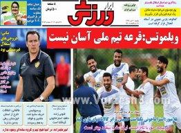 روزنامه ابرار ورزشی یکشنبه 30 تیر 1398