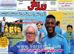 روزنامه ابرار ورزشی سهشنبه 1 مرداد 1398