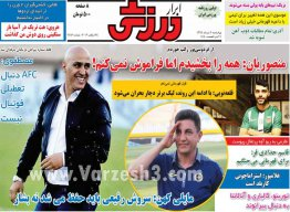 روزنامه ابرار ورزشی چهارشنبه 2 مرداد 1398