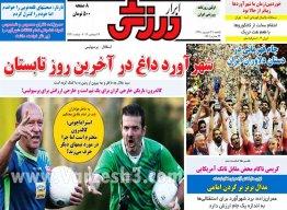 روزنامه ابرار ورزشی یکشنبه 31 شهریور 1398
