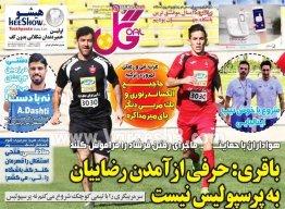 روزنامه گل دوشنبه 3 تیر 1398