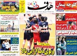 روزنامه هدف یکشنبه 26 خرداد 1398