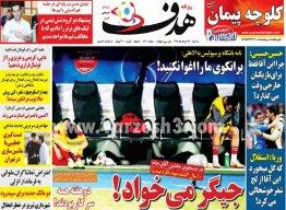 روزنامه هدف سهشنبه 28 خرداد 1398