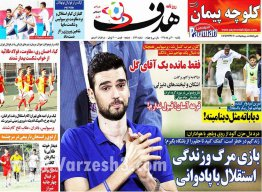 روزنامه هدف یکشنبه 30 تیر 1398