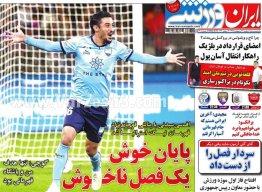 روزنامه ایران ورزشی دوشنبه 30 اردیبهشت 1398