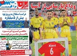 روزنامه ایران ورزشی سهشنبه 31 اردیبهشت 1398