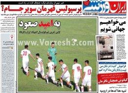 روزنامه ایران ورزشی یکشنبه 26 خرداد 1398