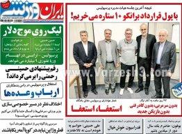روزنامه ایران ورزشی سهشنبه 28 خرداد 1398