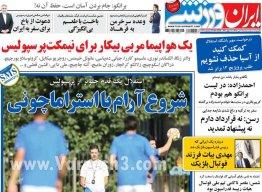 روزنامه ایران ورزشی دوشنبه 3 تیر 1398