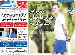 روزنامه ایران ورزشی پنجشنبه 27 تیر 1398