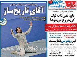 روزنامه ایران ورزشی شنبه 29 تیر 1398