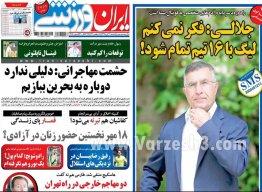 روزنامه ایران ورزشی یکشنبه 30 تیر 1398