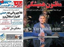 روزنامه ایران ورزشی سهشنبه 1 مرداد 1398