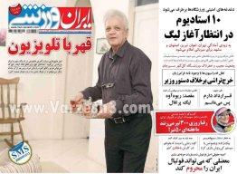 روزنامه ایران ورزشی چهارشنبه 2 مرداد 1398