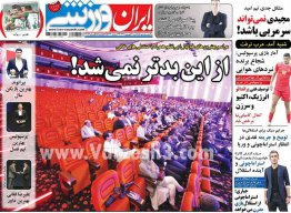 روزنامه ایران ورزشی یکشنبه 3 شهریور 1398