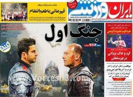 روزنامه ایران ورزشی یکشنبه 31 شهریور 1398