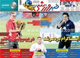 روزنامه خبر ورزشی دوشنبه 30 اردیبهشت 1398